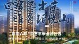 涿州鉑悅山