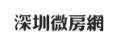 深圳微房网网上售楼处