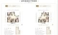 霸州溫泉新都孔雀城三室二廳二衛  127平㎡ 戶型圖