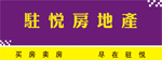 云南駐悅房地產網上售樓處