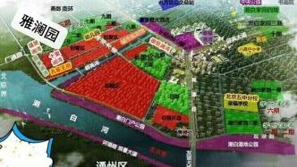 北京東潮白河孔雀城盛景瀾灣三期 雅瀾園  距離北京副中心5.8公里。潮白河對岸的房子