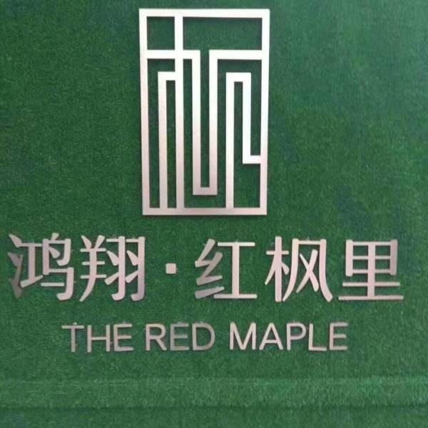 海宁鸿翔红枫里2号楼加推市中心首付25万起