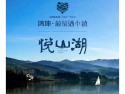 鴻坤悅山湖