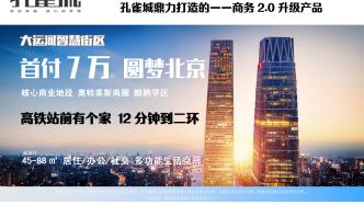 城際高鐵15分鐘直達北京二環