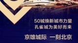 霸州溫泉孔雀城