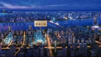 濱江興耀-星瀾之城