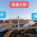 燕郊首爾甜城 方立方 建筑規劃 燕潮大橋今年3月已開通