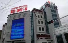 墨竹工卡综合商场