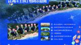 湛江-鼎龙湾国际度假区