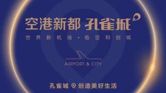 新品住宅重磅來襲!北關城市風景,孔雀城全系2.0產品,城央首府!