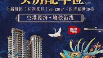 歐浦花城——佛山,均價5¥¥¥起,空港芯,地鐵旁,不限購!