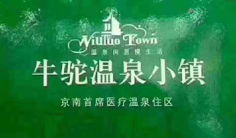 固安牛坨溫泉孔雀城