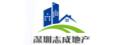 深圳志成地產網上售樓處