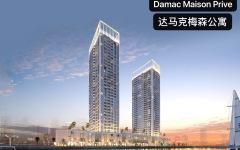 迪拜达马克梅森Prive公寓