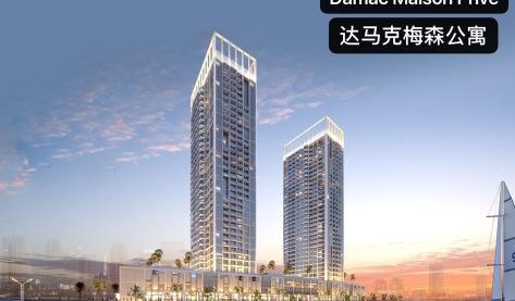 迪拜達馬克梅森Prive公寓