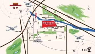 廊坊花語城,不限購大產權住宅,均價12000,40分鐘到國貿