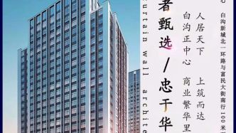 鳳凰華府 雄安新區北側3公里 白溝新城 位置齊全均價9500!!!