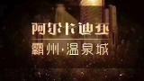 霸州榮盛溫泉城