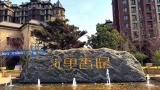 首尔甜城九里香堤