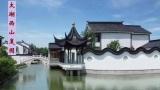 苏州太湖复园园林独栋别墅