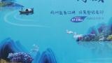 桐廬-春江山居