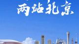 霸州溫泉新都孔雀城冠軍園