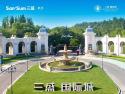 溫泉新都三盛國際城