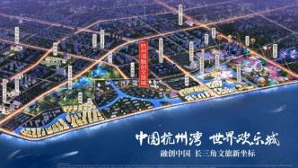 杭州灣重點打造海景文旅項目