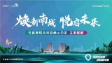 永定河孔雀城悦未来