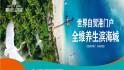 钦州碧桂园红树湾