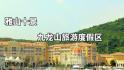 九龍山旅游度假區
