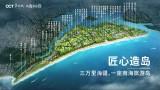 华侨城歌美海 · 纯水岸