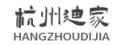 杭州迪家網上售樓處