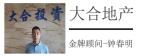 大合-钟春明网上售楼处