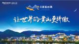 荣盛·浦溪水镇