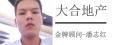 大合-潘志紅網上售樓處