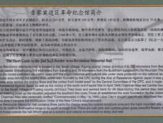 晋察冀边区革命纪念馆图片