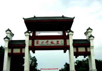刘少奇同志纪念馆图片