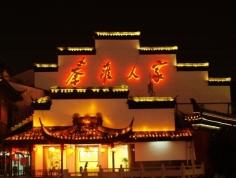 南京夫子庙秦淮风光带景区图片