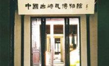 锦溪 中国古砖瓦博物馆