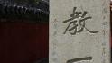 邹城孟庙、孟府旅游区