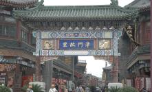 天津古文化街旅游區