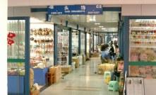 義烏中國國際商貿城購物旅游區