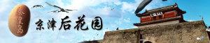 秦皇岛城市专题