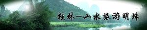 桂林城市专题