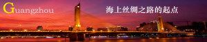 广州城市专题