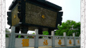 万福鼎公园