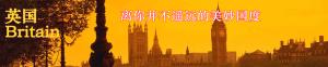 英国城市专题