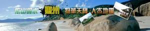 惠州城市专题