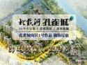 秦皇岛北戴河孔雀城